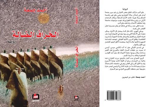 الخراف الضالة - رواية