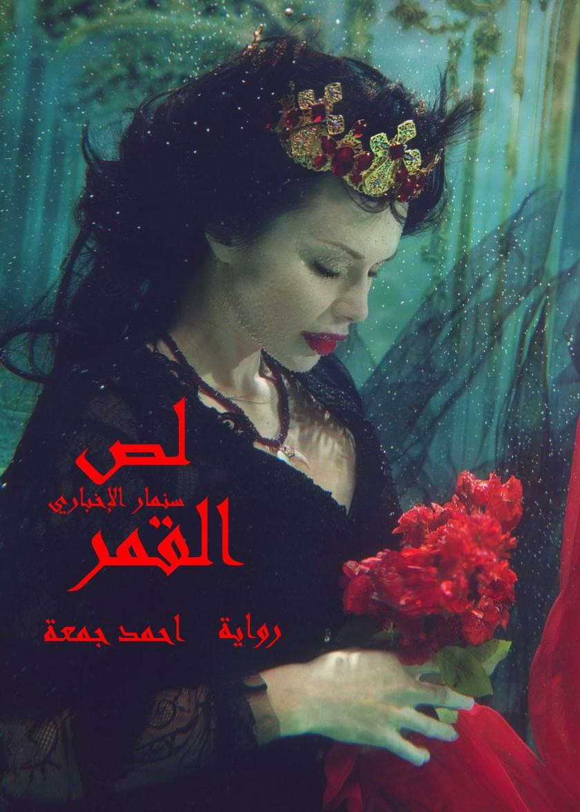 رواية احمد جمعة 01