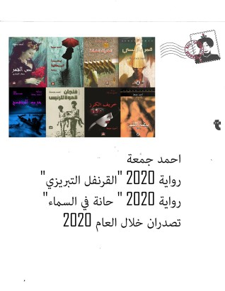 2020 تصدران